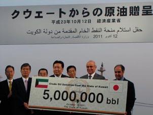 クウェートからの原油贈呈式