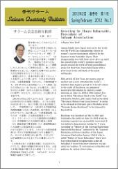 No.1, 11 February, 2012(Spring issue)