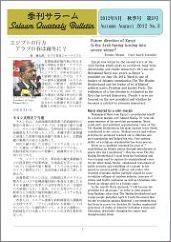 No.3, 11 August, 2012(Autumn issue