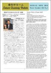 No.4, 11 November, 2012 (Winter issue)