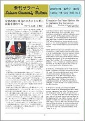 No.5, 11 February, 2013(Spring issue)