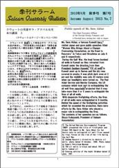 No.7, 11 August, 2013(Autumn issue)