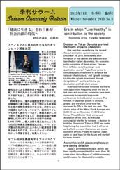 No.8, 11 November, 2013(Winter issue)