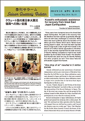 No.10, 11 May, 2014(Summer issue)