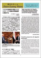 No.11, 11 August, 2014(Autumn issue)