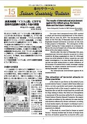 No.15, 11 August, 2015(Autumn issue)