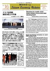 No.16, 11 November, 2015(Winter issue)