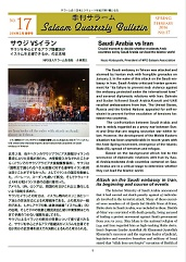 No.17, 11 February, 2016(Spring issue)