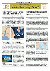 No.19, 11 August, 2016(Autumn issue)