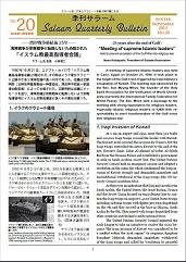 No.20, 11 November, 2016(Winter issue)