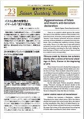 No.23, 11 August, 2017(Autumn issue)