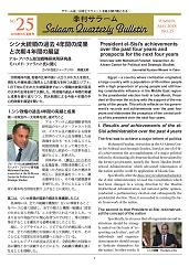No.25, 11 May, 2018(Summer issue)