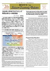 No.26, 11 August, 2018(Autumn issue)