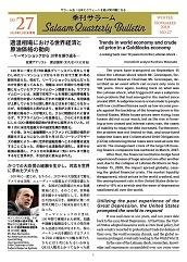 No.27, 11 November, 2018(Winter issue)