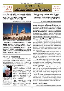 latest Salaam Quarterly Bulletin