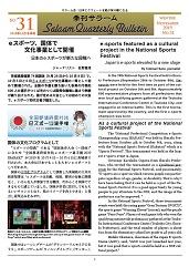 No.31, 11 November, 2019(Winter issue)