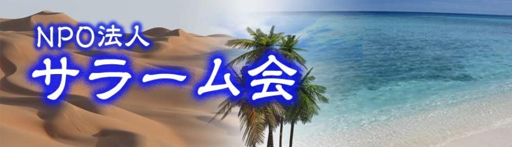 サラーム会 | 日本とクウェートを結ぶ架け橋となる