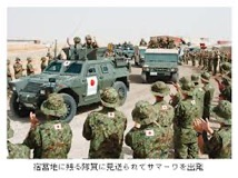 Departing Samawa as unit soldiers remaining at the encampment saw them off