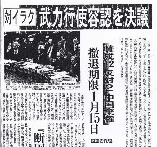 On November 29, the United Nations Security Council adopted the resolution 678 which virtually allowed use of force and all necessary measures to urge Iraq to withdraw from Kuwait with final deadline of January 15, 1991.(November 30, 1990 evening in the Chunichi Shimbun)