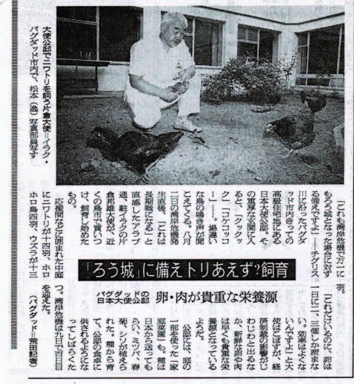 「『ろう城』に備えトリあえず?飼育」『朝日新聞』1990年11月10日