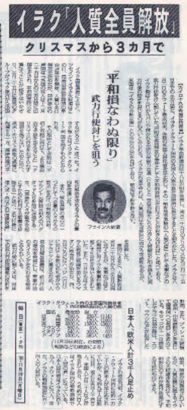 人質全員解放を報じた1990年11月19日毎日新聞夕刊