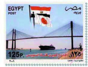 外国の切手になったODA日本・エジプト友好橋:アジアとアフリカをつなぐ要衝に位置するスエズ運河は、従来はフェリーによる横断に依存していた。日本の無償資金協力によりスエズ運河架橋が建設されたことにより、スエズ両岸の往来が容易になった。橋の中央に日本とエジプトの国旗を描いた記念板が設置された。(外務省ODAホ-ムページより)