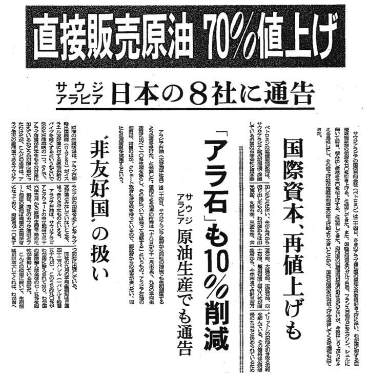 トヨタ自動車75年史(朝日新聞1973年10月25日)