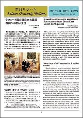 2014年5月夏号(第10号)