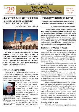 latest Salaam Quarterly Bulletin